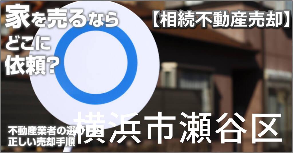 横浜市瀬谷区で相続した家や土地の売却はどこに相談すればよい?3つの不動産業者の選び方&正しい手順