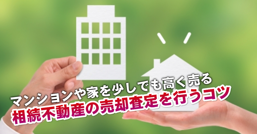 芦花公園駅で相続マンションや一軒家の売却査定はどの不動産屋がいい?3つの高く売る正しい手順など