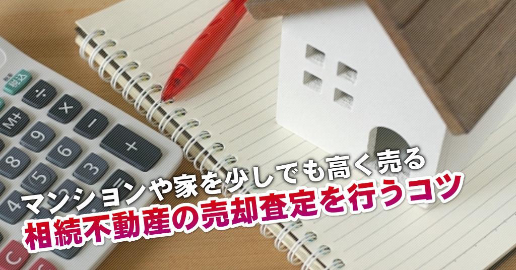 烏森駅で相続マンションや一軒家の売却査定はどの不動産屋がいい?3つの高く売る正しい手順など