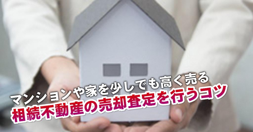 津駅で相続マンションや一軒家の売却査定はどの不動産屋がいい?3つの高く売る正しい手順など