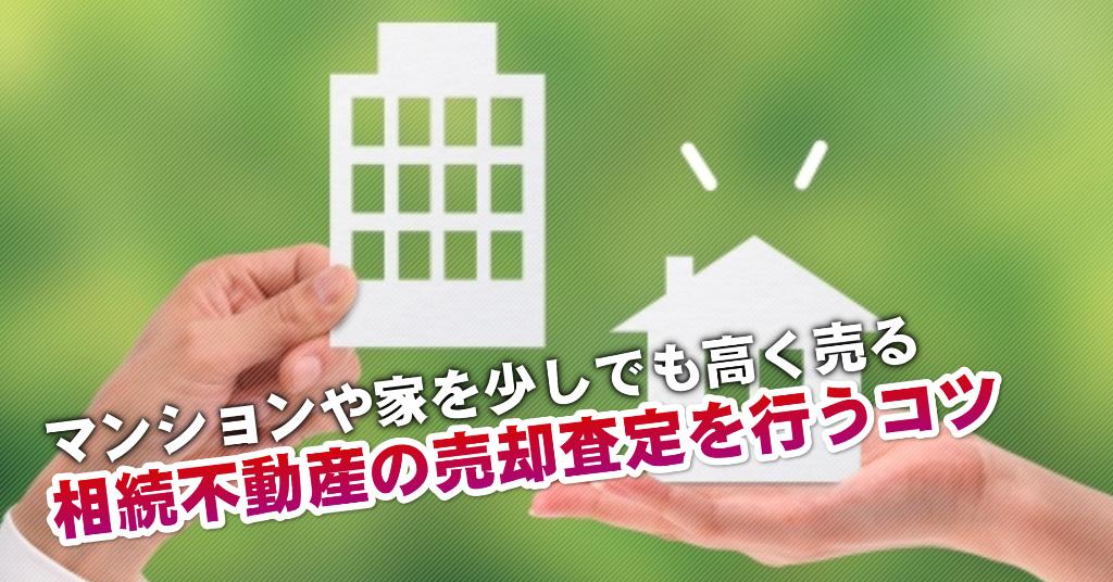 平和通駅で相続マンションや一軒家の売却査定はどの不動産屋がいい?3つの高く売る正しい手順など