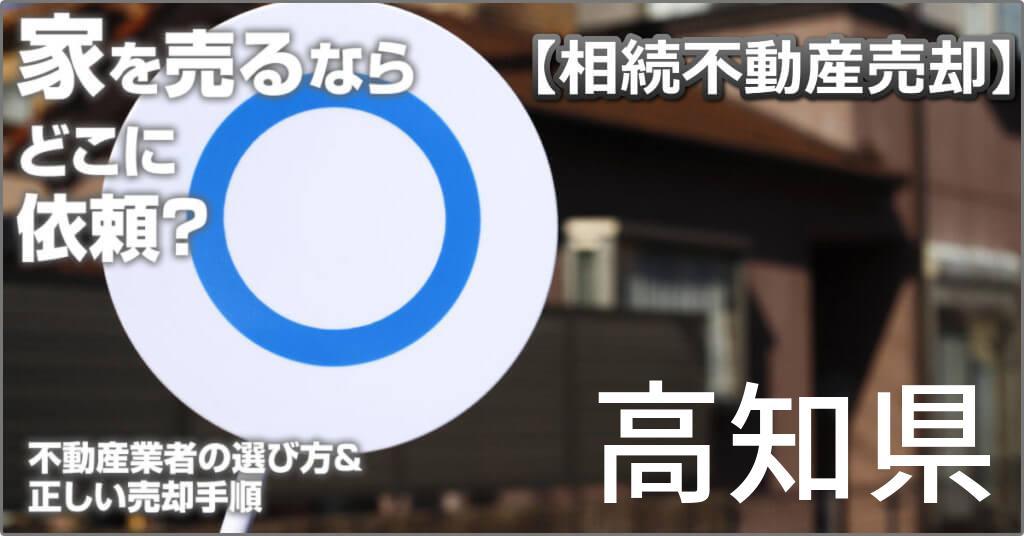 高知県で相続した家や土地の売却はどこに相談すればよい?3つの不動産業者の選び方&正しい手順