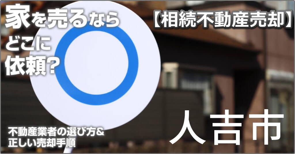 人吉市で相続した家や土地の売却はどこに相談すればよい?3つの不動産業者の選び方&正しい手順
