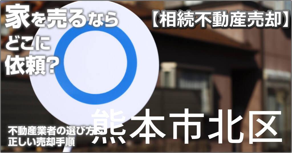 熊本市北区で相続した家や土地の売却はどこに相談すればよい?3つの不動産業者の選び方&正しい手順
