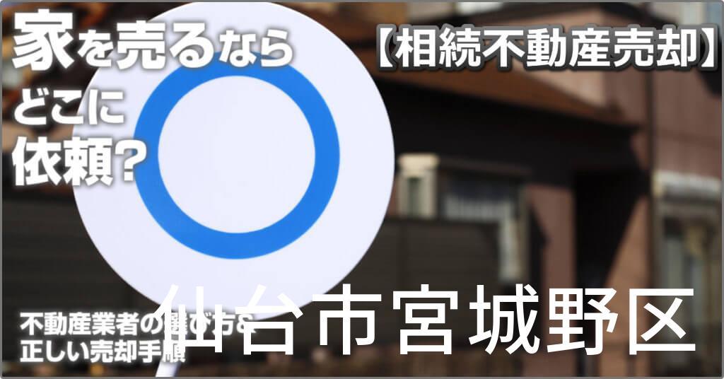 仙台市宮城野区で相続した家や土地の売却はどこに相談すればよい?3つの不動産業者の選び方&正しい手順