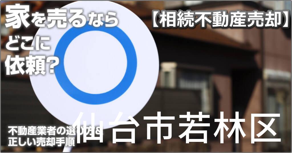 仙台市若林区で相続した家や土地の売却はどこに相談すればよい?3つの不動産業者の選び方&正しい手順