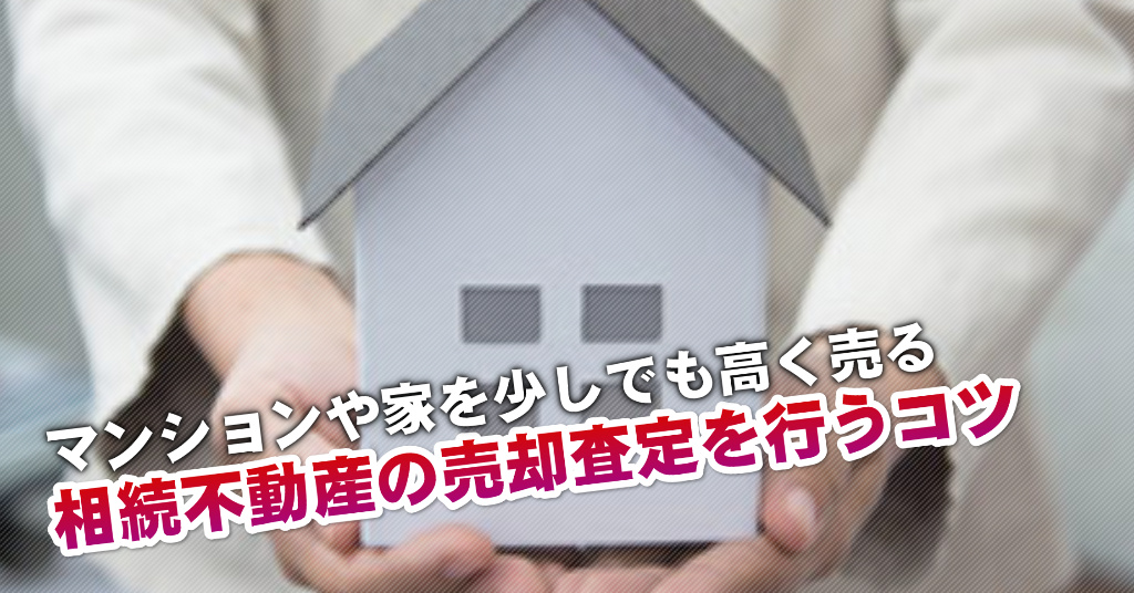 荒畑駅で相続マンションや一軒家の売却査定はどの不動産屋がいい?3つの高く売る正しい手順など