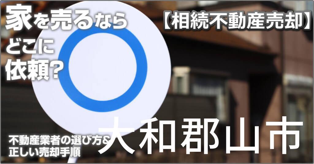 大和郡山市で相続した家や土地の売却はどこに相談すればよい?3つの不動産業者の選び方&正しい手順