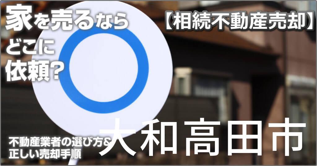 大和高田市で相続した家や土地の売却はどこに相談すればよい?3つの不動産業者の選び方&正しい手順