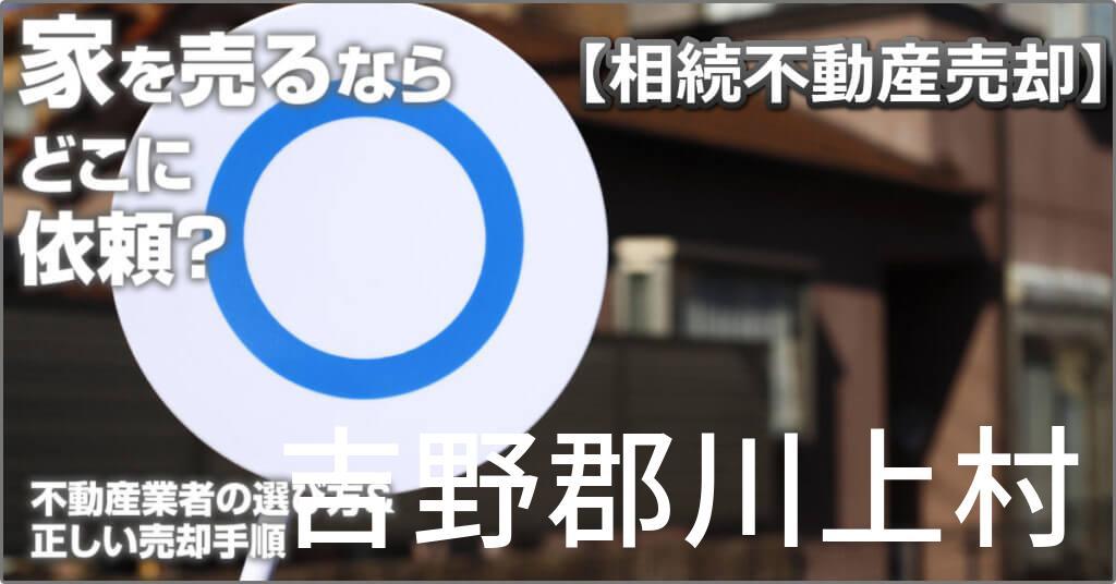 吉野郡川上村で相続した家や土地の売却はどこに相談すればよい?3つの不動産業者の選び方&正しい手順