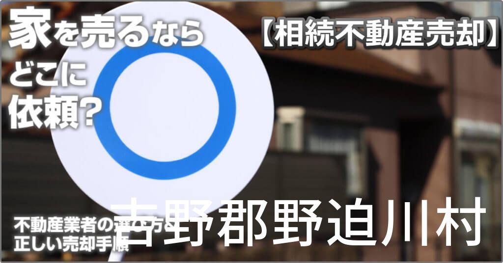 吉野郡野迫川村で相続した家や土地の売却はどこに相談すればよい?3つの不動産業者の選び方&正しい手順