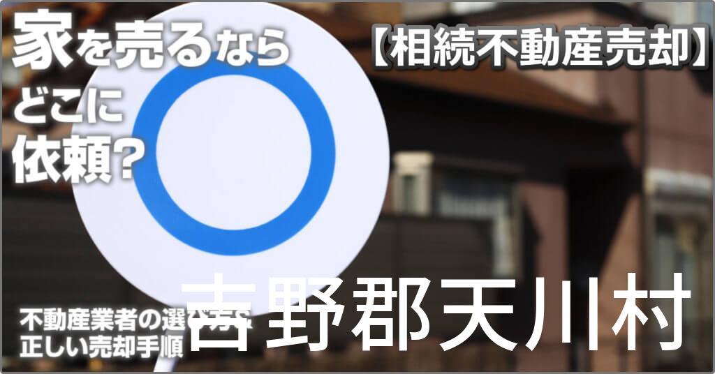 吉野郡天川村で相続した家や土地の売却はどこに相談すればよい?3つの不動産業者の選び方&正しい手順