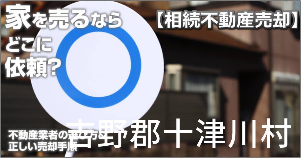 吉野郡十津川村で相続した家や土地の売却はどこに相談すればよい?3つの不動産業者の選び方&正しい手順