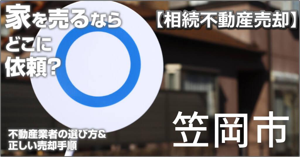 笠岡市で相続した家や土地の売却はどこに相談すればよい?3つの不動産業者の選び方&正しい手順