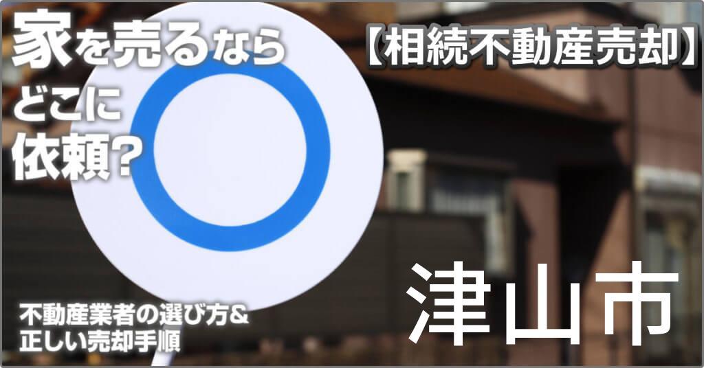 津山市で相続した家や土地の売却はどこに相談すればよい?3つの不動産業者の選び方&正しい手順