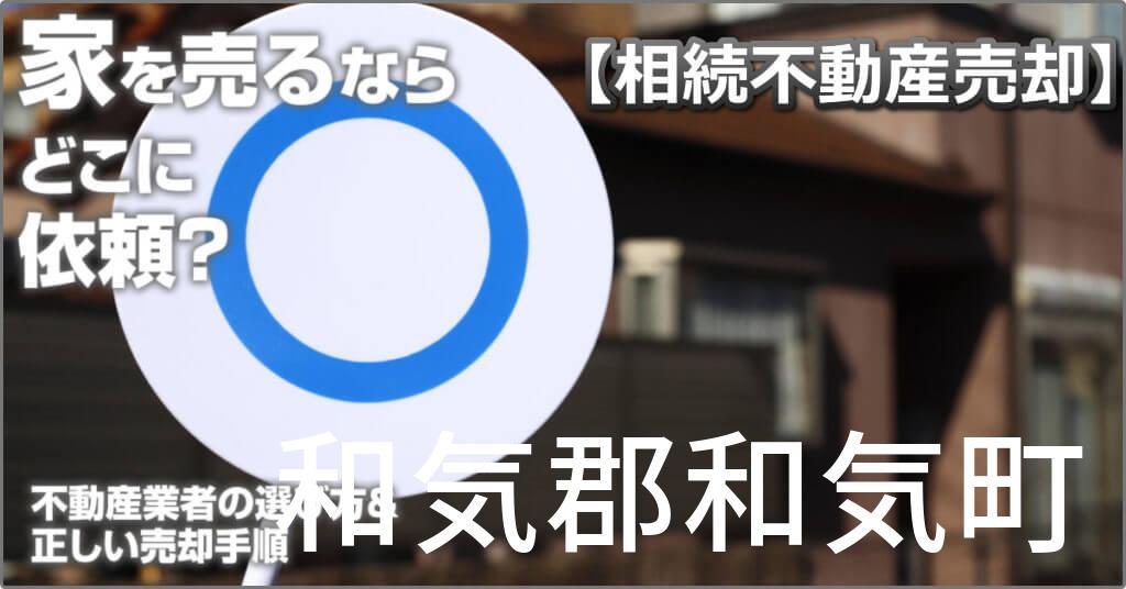 和気郡和気町で相続した家や土地の売却はどこに相談すればよい?3つの不動産業者の選び方&正しい手順
