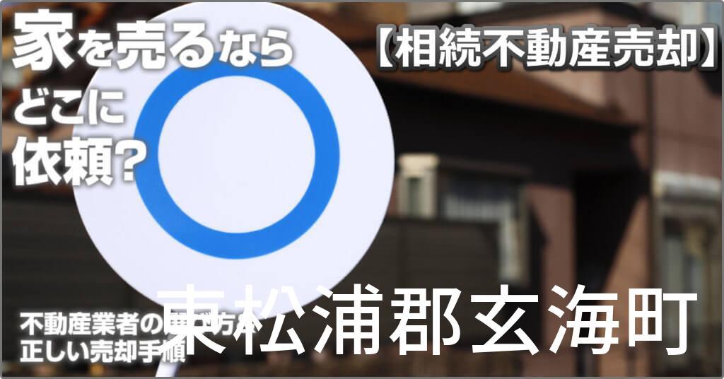 東松浦郡玄海町で相続した家や土地の売却はどこに相談すればよい?3つの不動産業者の選び方&正しい手順