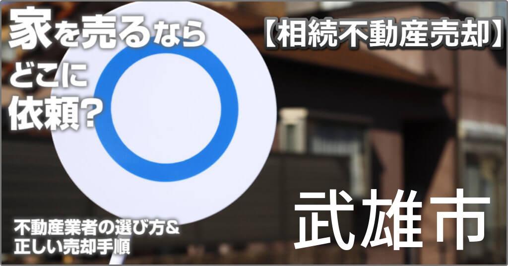 武雄市で相続した家や土地の売却はどこに相談すればよい?3つの不動産業者の選び方&正しい手順