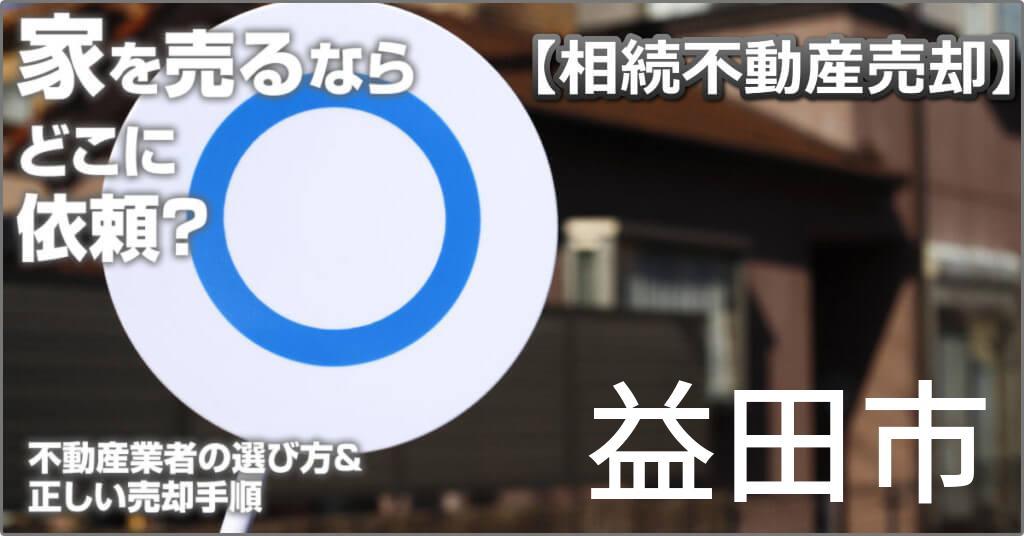 益田市で相続した家や土地の売却はどこに相談すればよい?3つの不動産業者の選び方&正しい手順