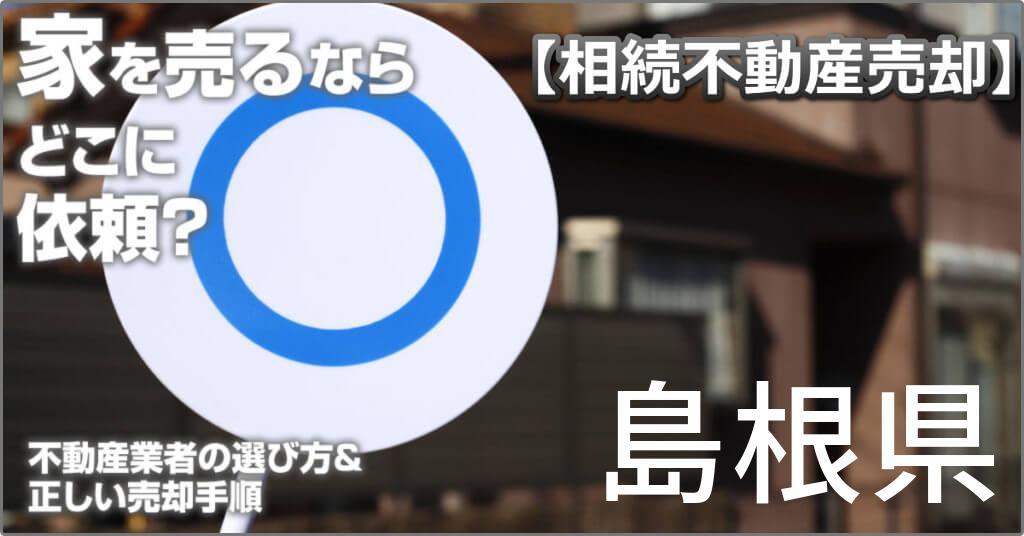 島根県で相続した家や土地の売却はどこに相談すればよい?3つの不動産業者の選び方&正しい手順