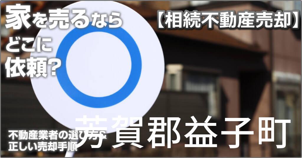芳賀郡益子町で相続した家や土地の売却はどこに相談すればよい?3つの不動産業者の選び方&正しい手順