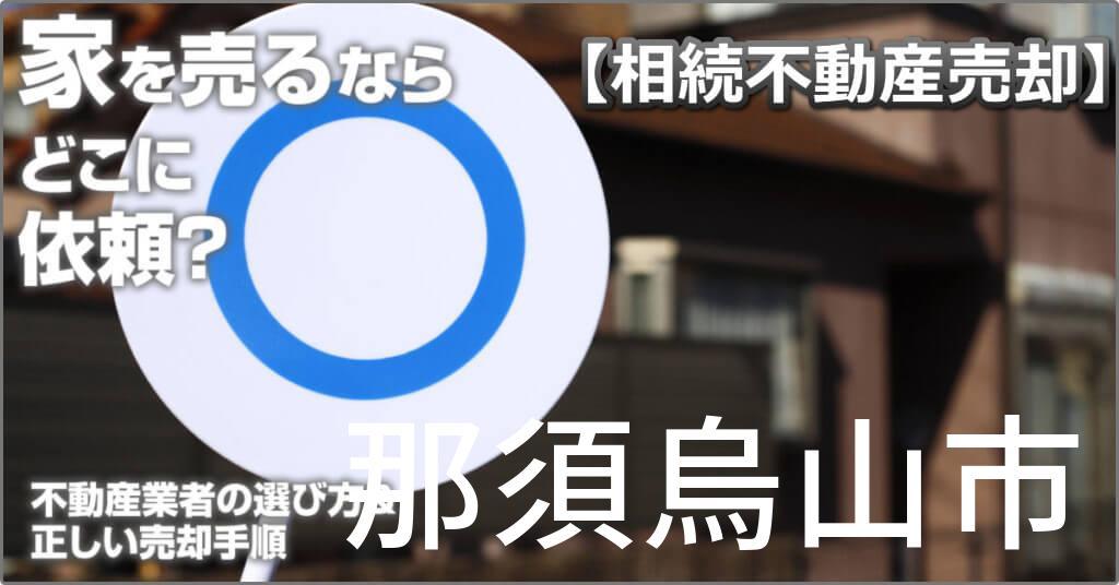 那須烏山市で相続した家や土地の売却はどこに相談すればよい?3つの不動産業者の選び方&正しい手順