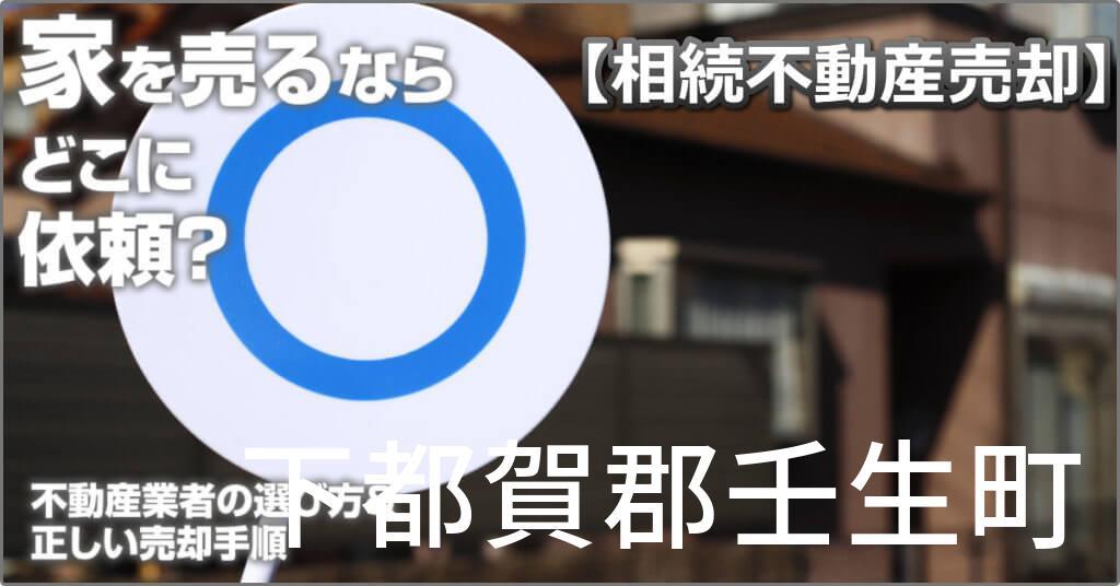 下都賀郡壬生町で相続した家や土地の売却はどこに相談すればよい?3つの不動産業者の選び方&正しい手順