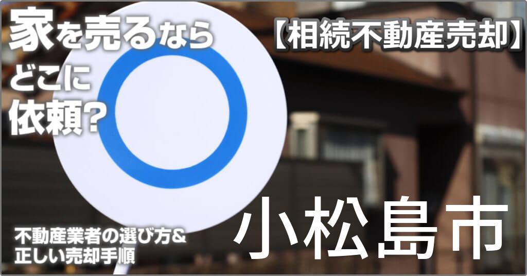 小松島市で相続した家や土地の売却はどこに相談すればよい?3つの不動産業者の選び方&正しい手順
