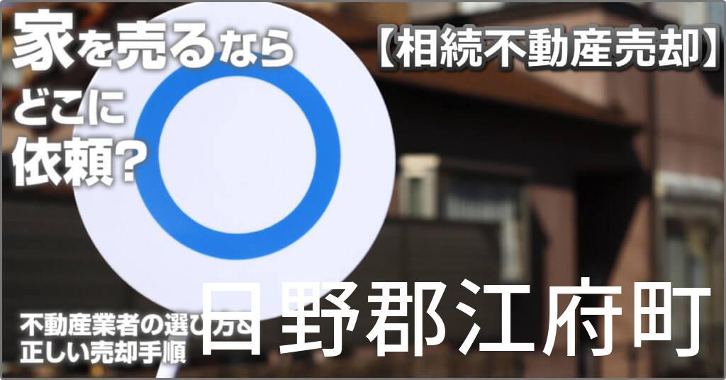 日野郡江府町で相続した家や土地の売却はどこに相談すればよい?3つの不動産業者の選び方&正しい手順