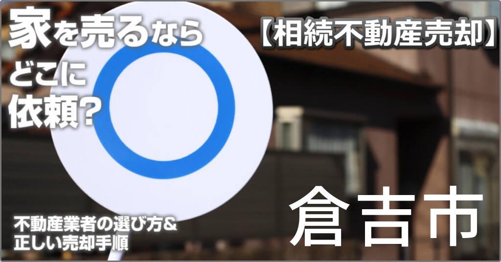 倉吉市で相続した家や土地の売却はどこに相談すればよい?3つの不動産業者の選び方&正しい手順