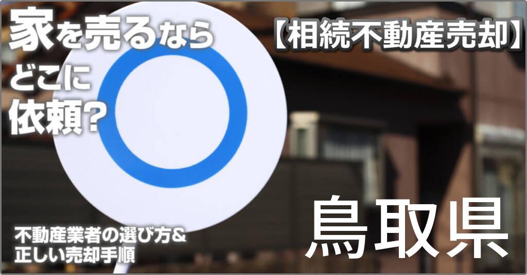鳥取県で相続した家や土地の売却はどこに相談すればよい?3つの不動産業者の選び方&正しい手順