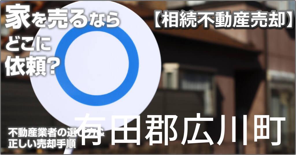 有田郡広川町で相続した家や土地の売却はどこに相談すればよい?3つの不動産業者の選び方&正しい手順
