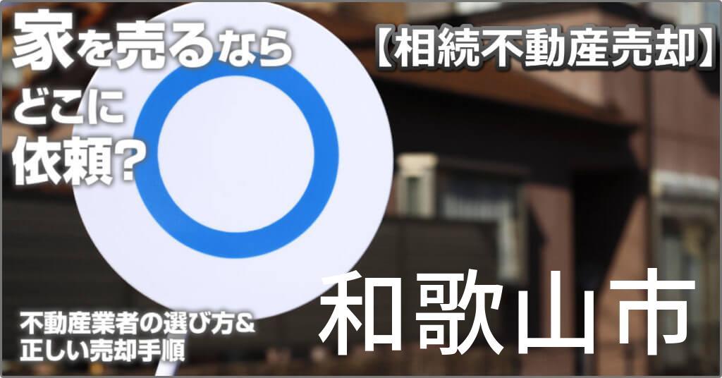 和歌山市で相続した家や土地の売却はどこに相談すればよい?3つの不動産業者の選び方&正しい手順