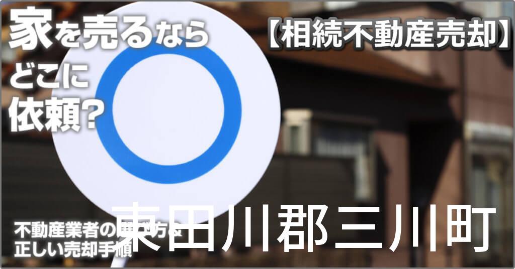 東田川郡三川町で相続した家や土地の売却はどこに相談すればよい?3つの不動産業者の選び方&正しい手順