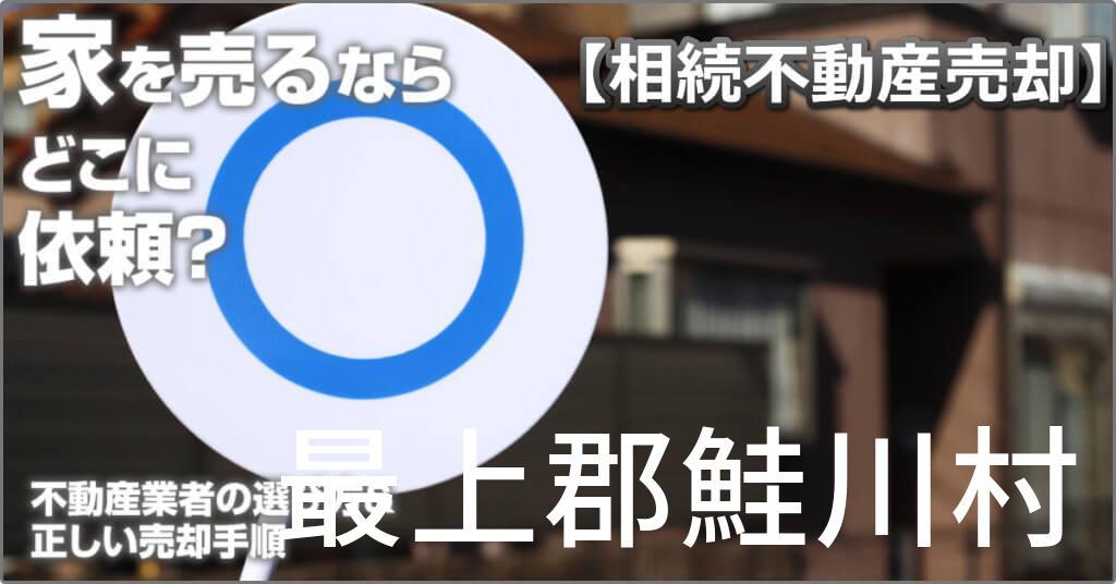 最上郡鮭川村で相続した家や土地の売却はどこに相談すればよい?3つの不動産業者の選び方&正しい手順