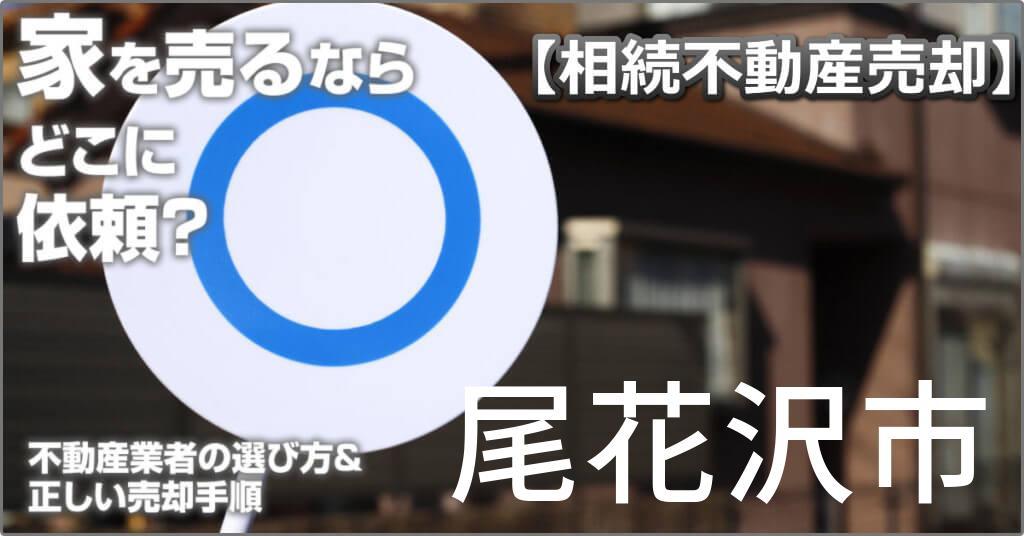 尾花沢市で相続した家や土地の売却はどこに相談すればよい?3つの不動産業者の選び方&正しい手順