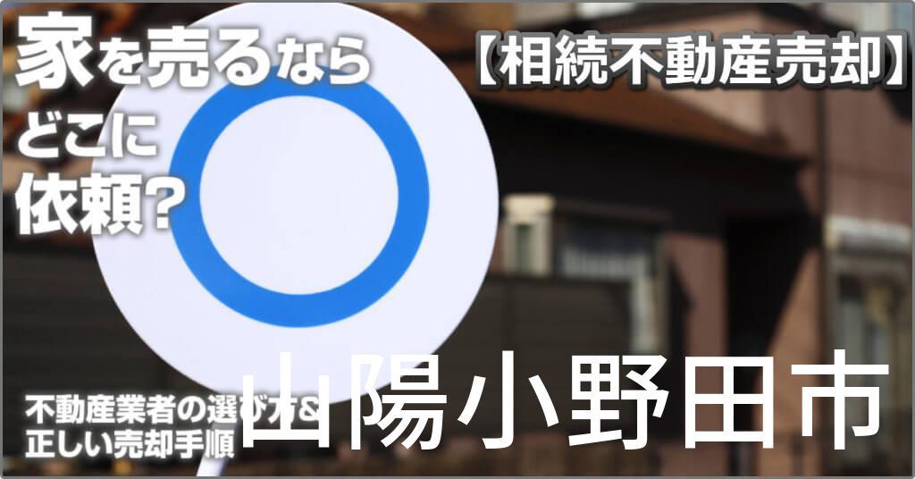 山陽小野田市で相続した家や土地の売却はどこに相談すればよい?3つの不動産業者の選び方&正しい手順